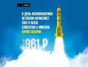 Бк BetBoom подарила 1961 фрибетов тезкам Юрия Гагарина