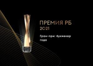 Премия РБ 2021: кто станет лучшим букмекером года?
