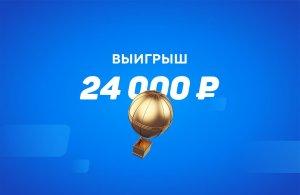 Игрок довез две ставки на точный счет в одном матче. Сколько он выиграл?