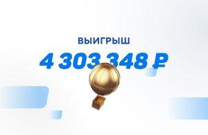У игрока на ставках доехал монструозный экспресс – 10 тысяч превратились в 4,3 миллиона рублей