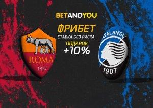 «Рома» – «Аталанта», прогноз на матч от БК Betandyou