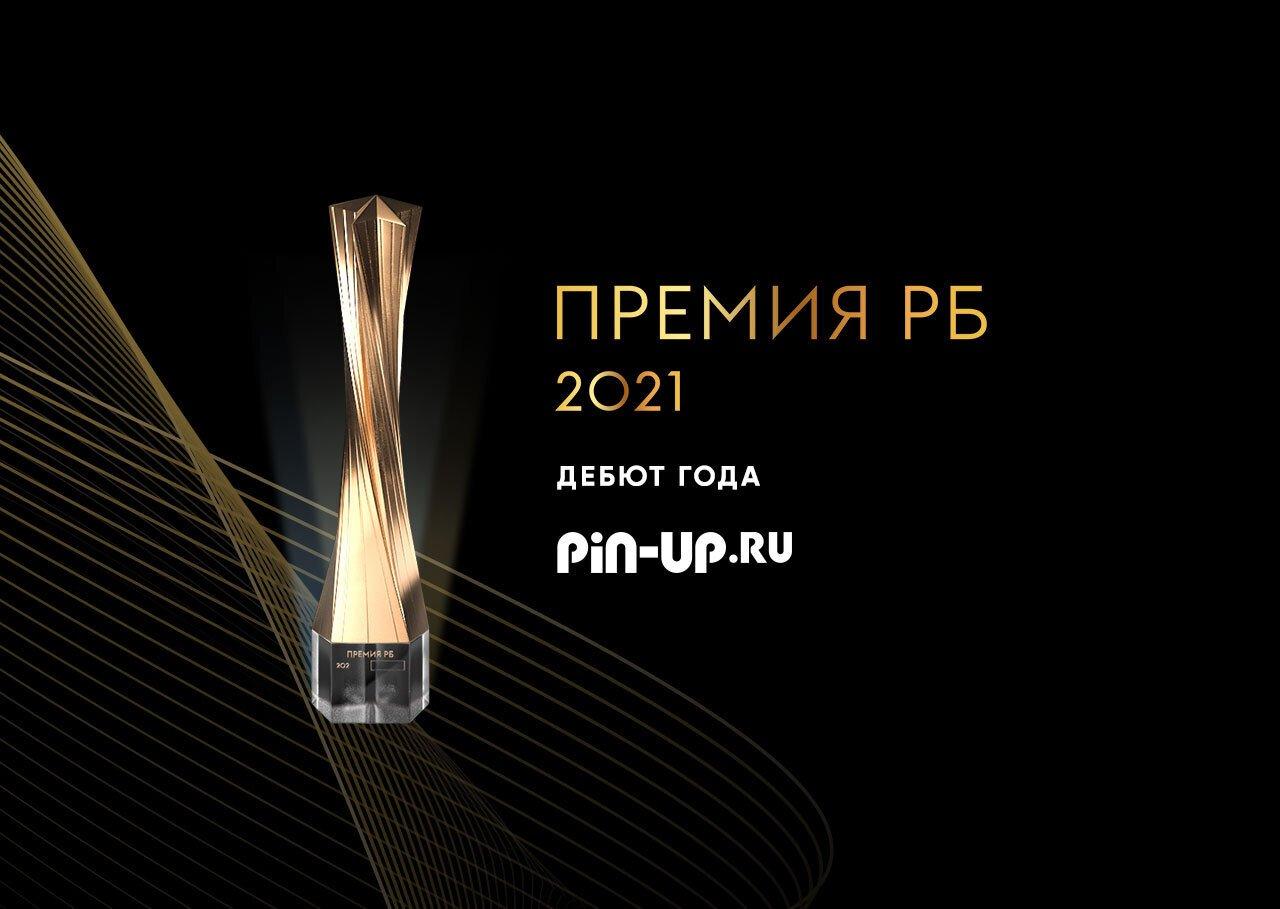 Pin-Up.ru названа лучшей новой букмекерской компанией в России