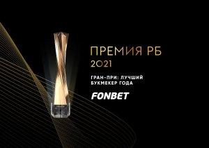 «Фонбет» признан лучшим букмекером года
