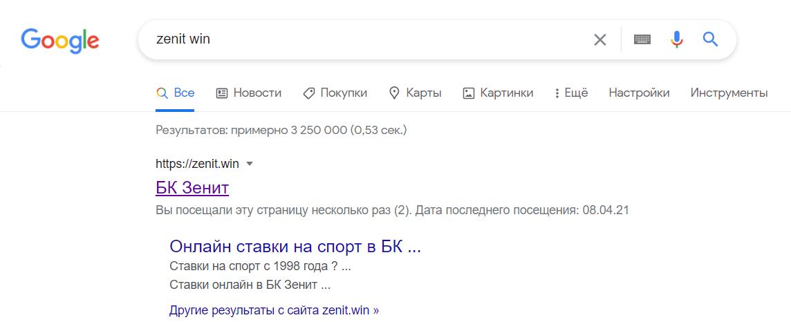 Результат google поиска сайта zenit.win