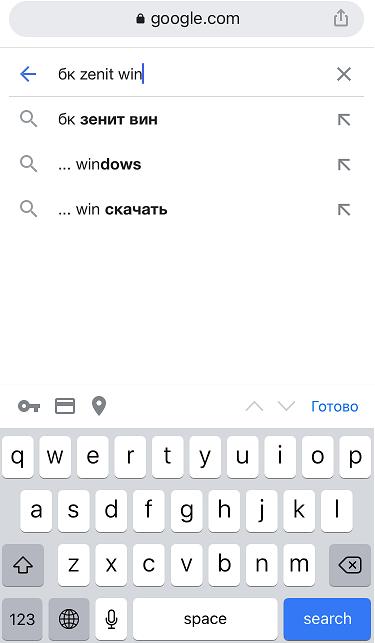 запрос zenit win в поисковой строке google на мобильном устройстве