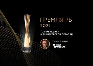 CEO Parimatch Россия Руслан Медведь признан лучшим топ-менеджером в букмекерской отрасли
