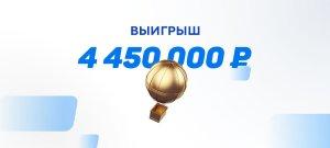 Ставка на «Сити» в полуфинале ЛЧ принесла игроку ₽4 450 000