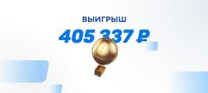 Счастливчик из Ростовской области выиграл ₽405 тыс. на хоккейном экспрессе