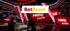 Букмекерская компания BetBoom совместно с «Матч ТВ» запустили викторину по Лиге Чемпионов