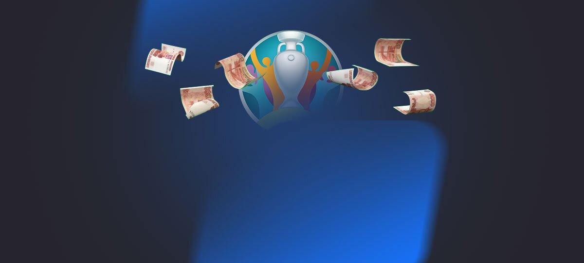 Букмекеры: Евро-2020 в два раза превзойдет ЧМ-2018 по объёму ставок в России