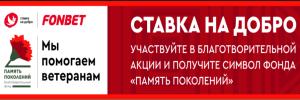 Букмекер «Фонбет» провел благотворительную акцию в честь Дня Победы