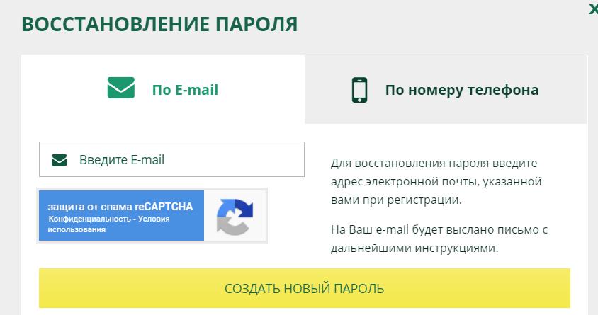 Форма восстановления пароля на сайте БК Betwinner