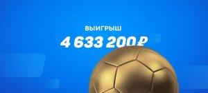 Ставка против «Арсенала» в Лиге Европы сделала игрока богаче на ₽2,85 млн