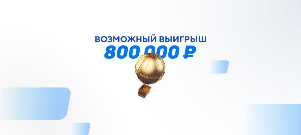 бетсити ставки россия