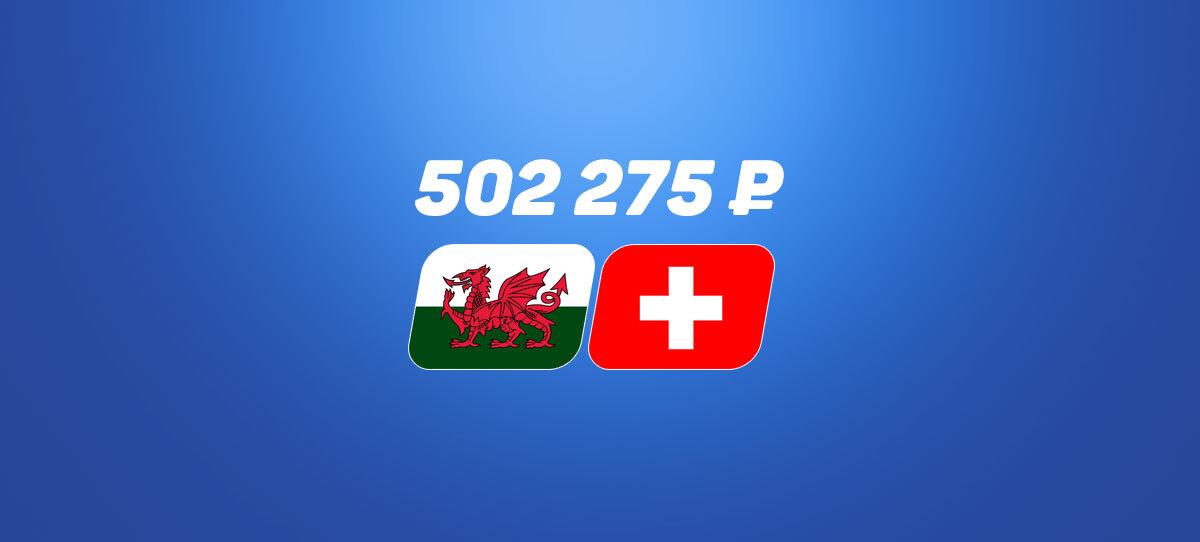 На матч Уэльс – Швейцария сделана ставка более полумиллиона рублей