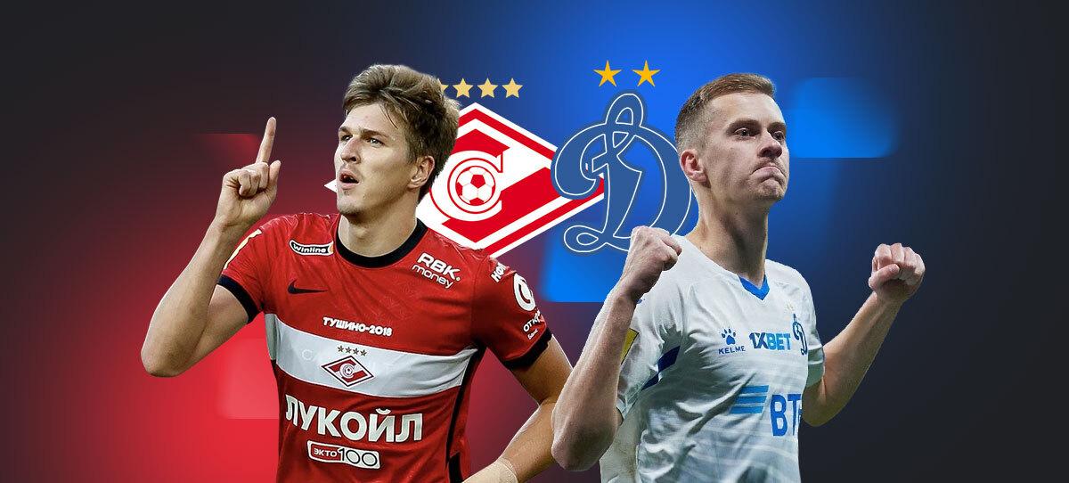 «Спартак» — «Динамо»: ставки, прогнозы и коэффициенты. 63% игроков ставит на победу красно-белых