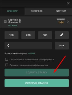 Купон ставки в мобильном приложении Pin-Up bet для iOS