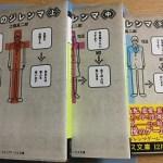 【ブックレビュー】生贄のジレンマ 上巻・中巻・下巻