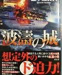 【ブックレビュー】波濤の城(著:五十嵐貴久)