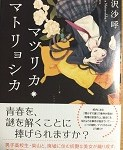 【ブックレビュー】マツリカ・マトリョシカ(相沢 沙呼)