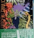 【ブックレビュー】宇宙探偵マグナス・リドルフ(著:ジャック ヴァンス)