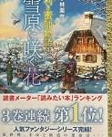 【ブックレビュー】利き蜜師物語4 雪原に咲く花(著:小林 栗奈)