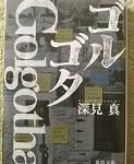 【ブックレビュー】ゴルゴタ(著:深見 真)