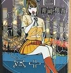 【ブックレビュー】風ヶ丘五十円玉祭りの謎(著:青崎 有吾)