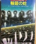 【ブックレビュー】輪廻の蛇(著:ロバート・A.ハインライン)