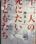 【ブックレビュー】十二人の死にたい子どもたち(著:冲方 丁)
