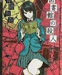 【ブックレビュー】図書館の殺人(著:青崎 有吾)
