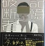 【ブックレビュー】記憶破断者(著:小林泰三)