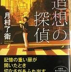 【ブックレビュー】追想の探偵(著:月村 了衛)