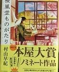 【ブックレビュー】桜風堂ものがたり(著:村山 早紀)