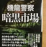 【ブックレビュー】機龍警察 暗黒市場(著:月村 了衛)
