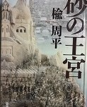 【ブックレビュー】砂の王宮(著:楡 周平)