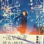 【ブックレビュー】放課後地球防衛軍(1)なぞの転校生(著:笹本祐一)