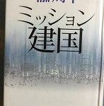 【ブックレビュー】ミッション建国(著:楡周平)