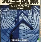 【ブックレビュー】完全脱獄(著:ジャック・フィニィ)
