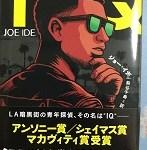 【ブックレビュー】IQ(著:ジョー イデ )