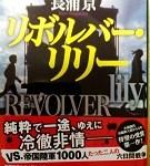 【ブックレビュー】リボルバー・リリー(著:長浦京)