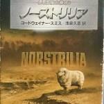 【ブックレビュー】ノーストリリア―人類補完機構(コードウェイナー・スミス)
