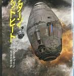 【ブックレビュー】サターン・デッドヒート(著:グラント・キャリトン)