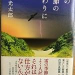 【ブックレビュー】雷の季節の終わりに(著:恒川光太郎)
