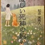 【ブックレビュー】優しい死神の飼い方(著:知念実希人)