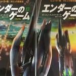【ブックレビュー】エンダーのゲーム[新訳版]上・下(著:オースン・スコット・カード)