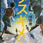 【ブックレビュー】タスキメシ(著:額賀 澪)