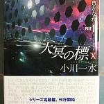 【ブックレビュー】天冥の標X 青葉よ、豊かなれ PART1(著:小川一水)