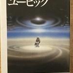 【ブックレビュー】ユービック(著:フィリップ・K・ディック)