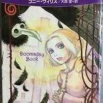 【ブックレビュー】ドゥームズデイ・ブック(下)(著:コニー・ウィリス)